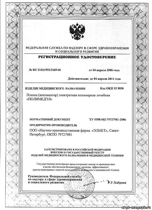 http://argo-mag.spb.ru/img/reg_udost.jpg