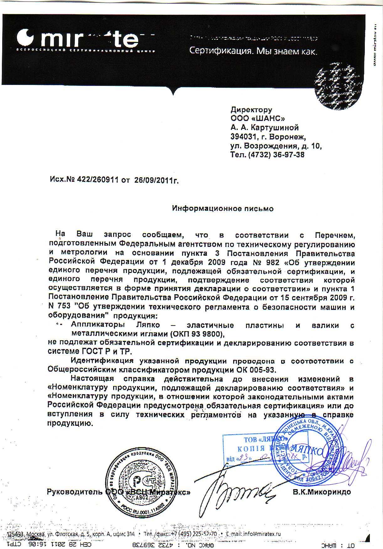 Информационное письмо о сертификации Аппликаторов Ляпко