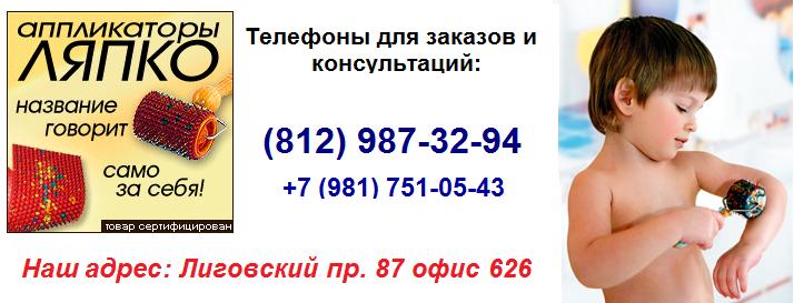 Дорогие гости сайта! Аппликаторы Ляпко в Санкт-Петербурге Коврик Ляпко купить Администрация сайта Аппликаторы Ляпко в Санкт-Петербурге Позвоните по нашему телефону +7 (812) 987-32-94 и получите персональную скидку!